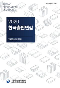 2020 한국출판연감