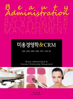 미용경영학 & CRM