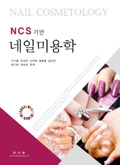 NCS기반 네일미용학