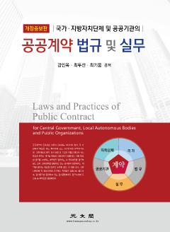 (개정증보판) 공공계약 법규 및 실무