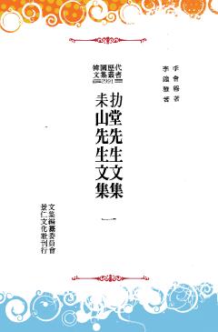 한국역대문집총서_2991_(늑당선생문집) (뇌산선생문집)