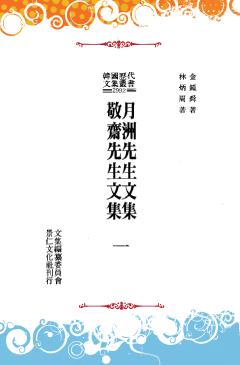 한국역대문집총서_2992_(월주선생문집) (경재선생문집)