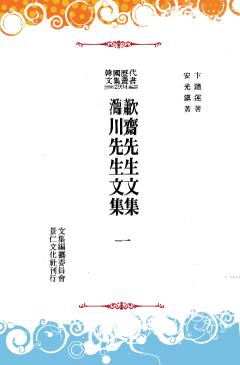 한국역대문집총서_2994_(소재선생문집) (임천선생문집)