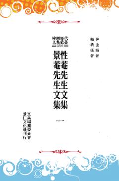 한국역대문집총서_2995_(성암선생문집) (경암선생문집)