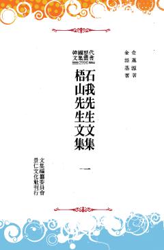 한국역대문집총서_2996_(석아선생문집) (오산선생문집)