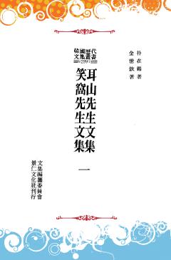 한국역대문집총서_2997_(이산선생문집) (소와선생문집)