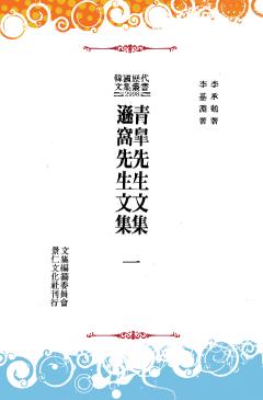 한국역대문집총서_2998_(청고선생문집) (손와선생문집)