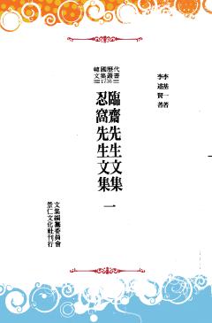 한국역대문집총서_1736_(인와선생문집) (임재선생문집) (만오선생문집)