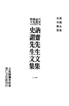 한국역대문집총서_1567_(눌재선생문집) (사위선생문집)