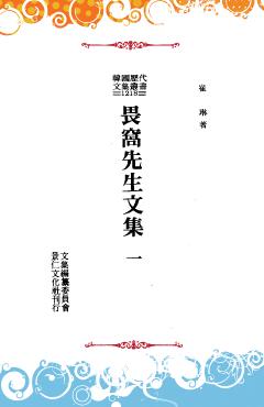 한국역대문집총서_1218_(외와선생문집) 1