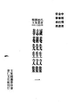 한국역대문집총서_1195_(성암선생문집) (지암선생문집) (춘암선생문집)
