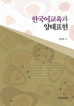 한국어교육과 양태표현