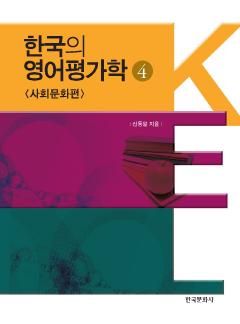 한국의 영어평가학 4: 사회문화편