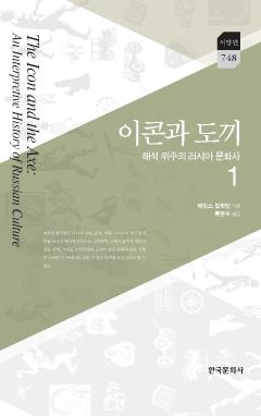 이콘과 도끼: 해석 위주의 러시아 문화사 제1권