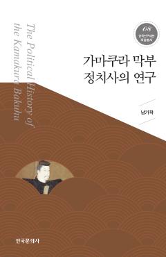 가마쿠라 막부 정치사의 연구_한국연구재단 저술총서. 8
