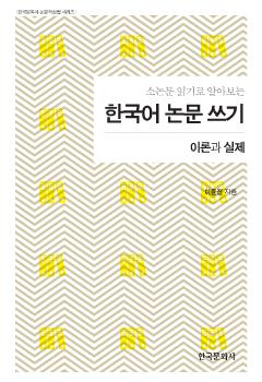 소논문 읽기로 알아보는_ 한국어 논문 쓰기_이론과 실제