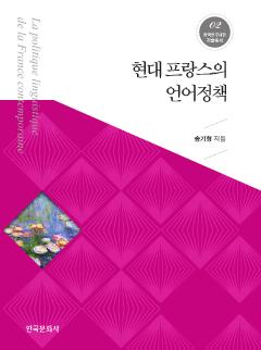현대 프랑스의 언어정책_한국연구재단 저술총서. 2