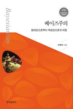 베이즈주의: 합리성으로부터 객관성으로의 여정_한국연구재단 저술총서. 4