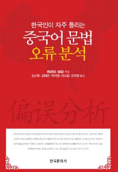 한국인이 자주 틀리는_중국어 문법 오류 분석