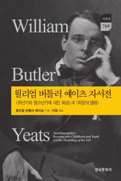 윌리엄 버틀러 예이츠 자서전_유년기와 청소년기에 대한 회상과 휘장의 떨림