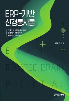 ERP-기반 신경통사론_한국인 L2 영어 화자에 의한 문장 처리 과정에서의 통사-의미 상