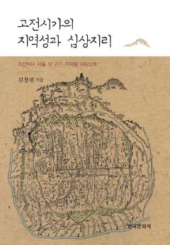 고전시가의 지역성과 심상지리_조선시대 서울 및 근기 지역을 대상으로