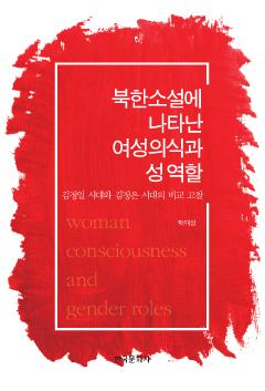 북한 소설에 나타난 여성 의식과 성 역할