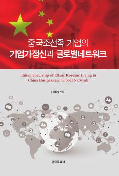 중국조선족 기업의 기업가정신과 글로벌네트워크