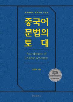 중국어 문법의 토대