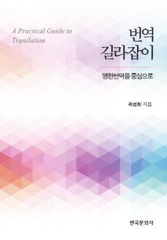 번역 길라잡이 영한번역을 중심으로