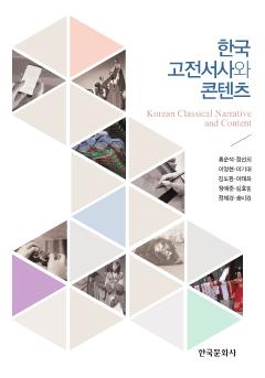 한국 고전서사와 콘텐츠