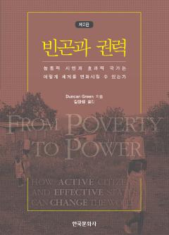 빈곤과 권력 (능동적 시민과 효과적 국가는 어떻게 세계를 변화시킬 수 있는가) 2판