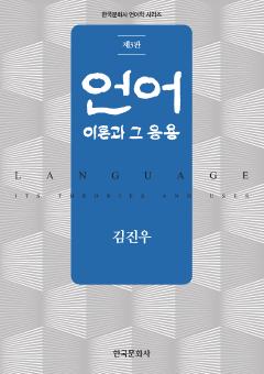 언어: 이론과 그 응용 3판