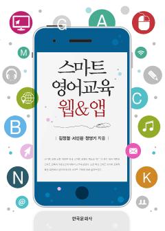 스마트 영어교육 웹 & 앱