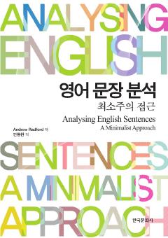 영어 문장 분석: 최소주의 접근