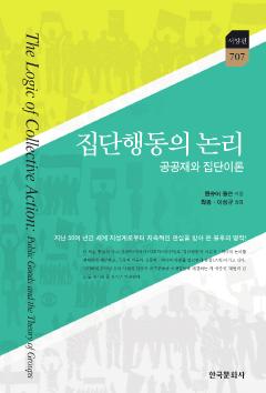 집단행동의 논리: 공공재와 집단이론