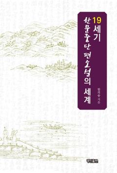 19세기 한문중단편소설의 세계