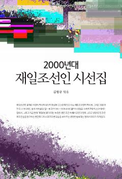 2000년대 재일조선인 시선집