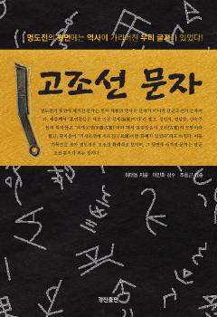 고조선문자