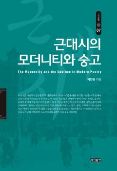 근대시의 모더니티와 숭고