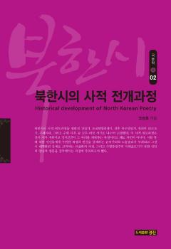북한시의 사적 전개과정