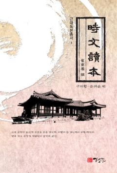 시문독본_근대독본총서. 1