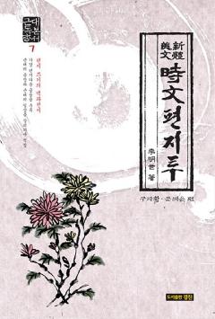 시문편지투_근대독본총서. 7