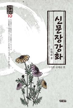 신문장강화_근대독본총서. 10