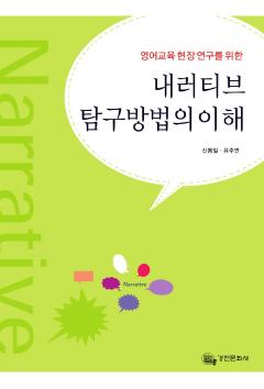 영어교육 현장 연구를 위한 내러티브탐구방법의 이해