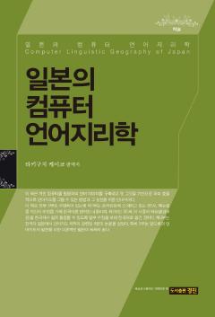 일본의 컴퓨터 언어지리학