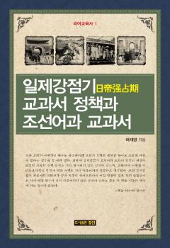 일제강점기 교과서 정책과 조선어과 교과서