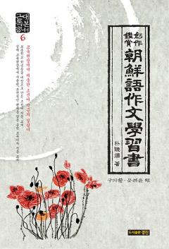 조선어작문학습서_근대독본총서. 6