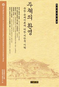 주체의 환영: 북한 문예이론에 대한 비판적 이해