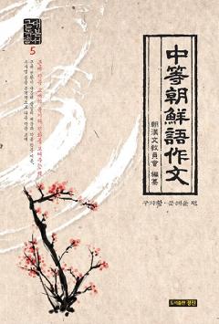 중등조선어작문_근대독본총서. 5